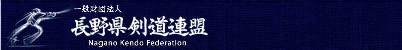 長野県剣道連盟